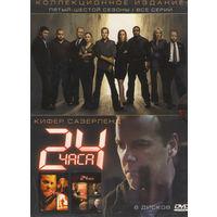 24 часа. Коллекционное издание. 5-6 сезоны (6 DVD)