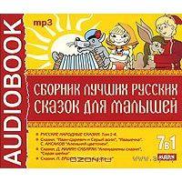 Сборник лучших русских сказок для малышей и сборник лучших сказок народов мира для малышей