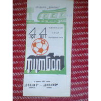 03.06.1981--Динамо Минск--Динамо Киев