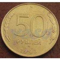 5049:  50 рублей 1995 Россия