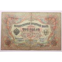 3 рубля 1905 год, Коншин - Морозов