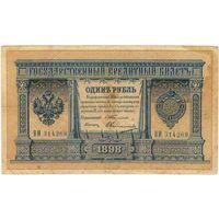 1 рубль 1898 тимашев овчинников