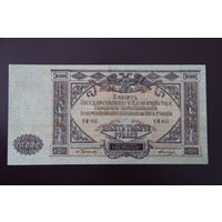 Россия 10000 рублей 1919 Главное командование ВСЮР