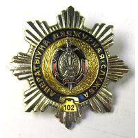 Знак оперативно-дежурная служба МВД РБ