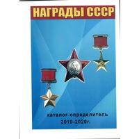 Каталог награды СССР