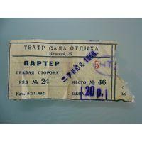Билет в Летний театр Сада отдыха, Ленинград, 7 июля 1958 г.