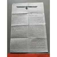 Листовка-газета(Panzer divizion H. J) Германия