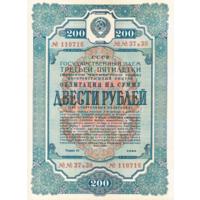 [КОПИЯ] Облигация 200 рублей 1941г.