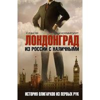 Лондонград. Из России с наличными. История олигархов из первых рук