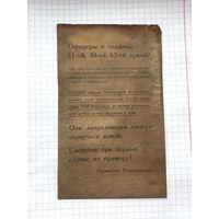 Листовки 3 рейх (11 штук 1 лотом, состояние всех ,примерно, одинаковое)