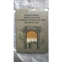 В. А. Чантурия. Памятники архитектуры и градостроительства Белоруссии