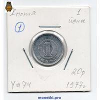 Япония 1 йена 1977 года - 1
