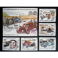 Коморские о-ва 1981 г. 75-летие автопробега Гран-при Франции. Автоспорт, полная серия из 5 марок + Блок #0013-С1P3
