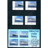 Корабли Гибралтар 2005 год серия из 4-х марок и 1 блока (М)