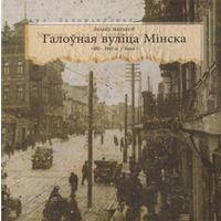 "Л.Моракоу ""Галоуная вулiца Мiнска"" т.1"