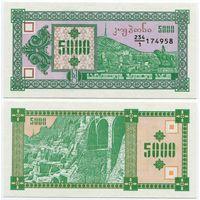 Грузия. 5000 купонов (образца 1993 года, P31, 1-й выпуск, UNC)