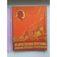 Величественная программа коммунистического строительства. Наглядные пособия по контрольным цифрам развития народного хозяйства на 1959 - 1965