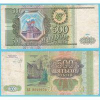 W: Россия 500 рублей 1993 / НЛ 8649970