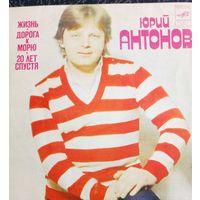 """Юрий АнтоновСингл 7"""""""