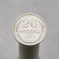 20 копеек 1927 СОСТОЯНИЕ
