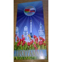 Программа День единения Беларуси и России