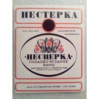 103 Этикетка от спиртного БССР СССР Барановичи