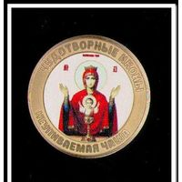 10 рублей,цветная эмаль + фотогравировка,Неупиваемая Чаша,серия Чудотворные иконы