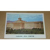 Календарик 1975 НАЛЬЧИК Дом Советов