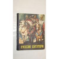 Русские богатыри.Былины.1978г./1