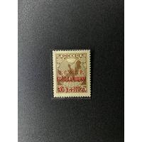 1922 год марка из Почтово-благотворительного выпуска, Заг.24 ! с 1 руб! ПРОДАЖА КОЛЛЕКЦИИ!