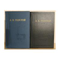 """А.К.Толстой.  Полное собрание стихотворений в двух томах (серия """"Библиотека поэта"""")"""