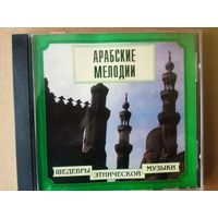 CD. Арабские мелодии. /Шедевры этнической музыки/ 1999г.