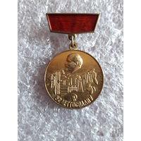 Медалька 50 лет Госплану СССР 1921-1971 (тяжелый).