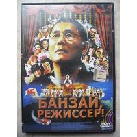 DVD БАНЗАЙ,РЕЖИСЁР! (ЛИЦЕНЗИЯ)