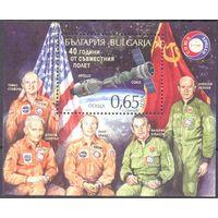 Болгария Союз-Аполлон космос