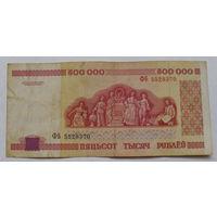 500000 рублей 1998 года. ФБ 5528370