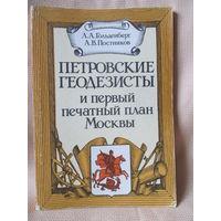 Петровские геодезисты и первый печатный план Москвы.