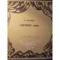 Пластинки: опера Тангейзер. СТЕРЕО! ВИНИЛ НЕ ИГРАННЫЙ!