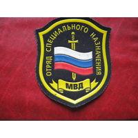 Шеврон отряд специального назначения МВД (к)