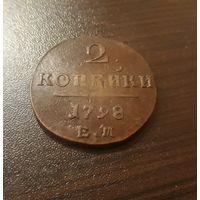 2 копейки 1798г ЕМ.Павел1.  С РУБЛЯ