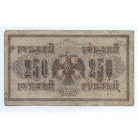 250 рублей 1917 Шипов - Барышев (  АБ - 170 )