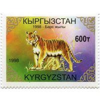 Дикие животные, Фауна Год Тигра Кыргызстан 1998 **