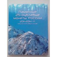 Памятные 25 рублёвые монеты2011-2014гг в капсулах и под цветные в блистерах.