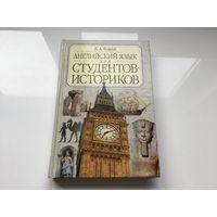 """Е.А. Бонди. """"Английский язык для студентов историков""""."""