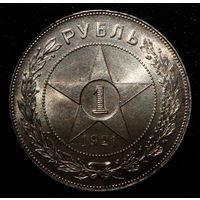1 рубль 1921 UNC штемпельный