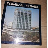 Книга о Гомеле