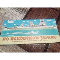 """ВСЕСОЮЗНЫЙ МАРШРУТ- """" ПО ПСКОВСКОЙ ЗЕМЛЕ """" - 1977 ГОД"""
