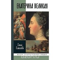 Екатерина Великая.. Жизнь замечательных людей