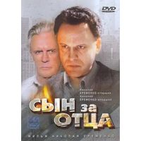 Сын за отца (реж. Николай Еременко-мл., 1995)