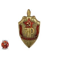 """Знак """"70 лет ВЧК-КГБ"""" (1987) (КОПИЯ)"""